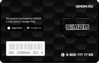 SIM-карта SIM2M