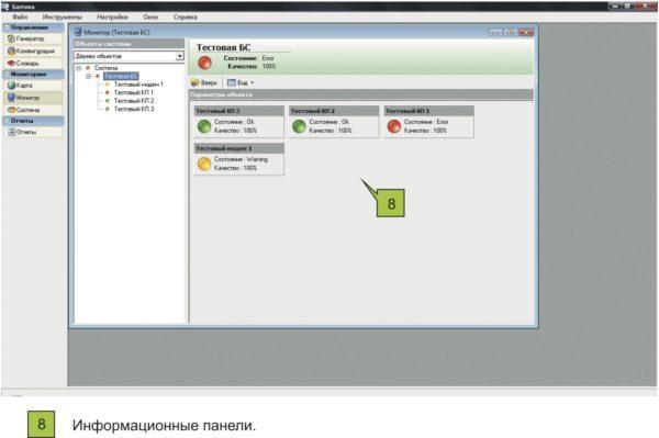 Окно модуля мониторинга состояния объектов системы (информационные панели)