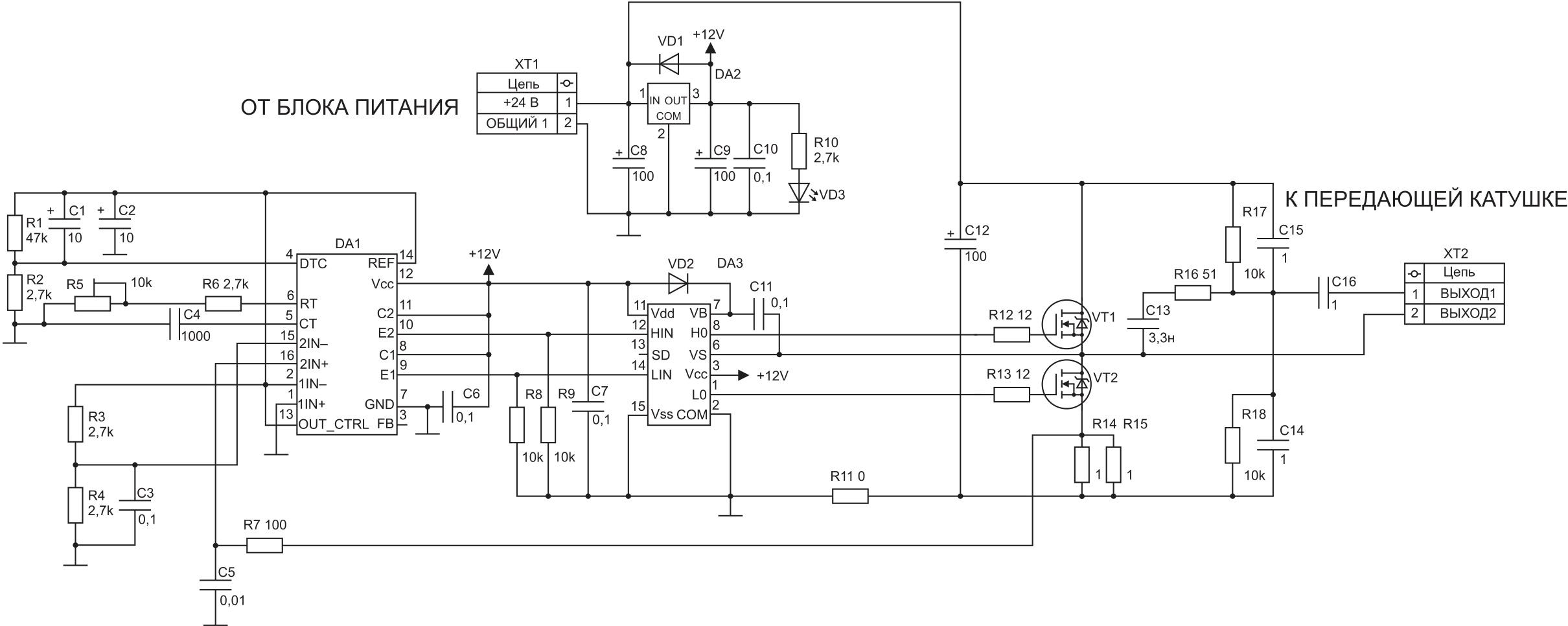 Схема электрическая принципиальная передающего устройства