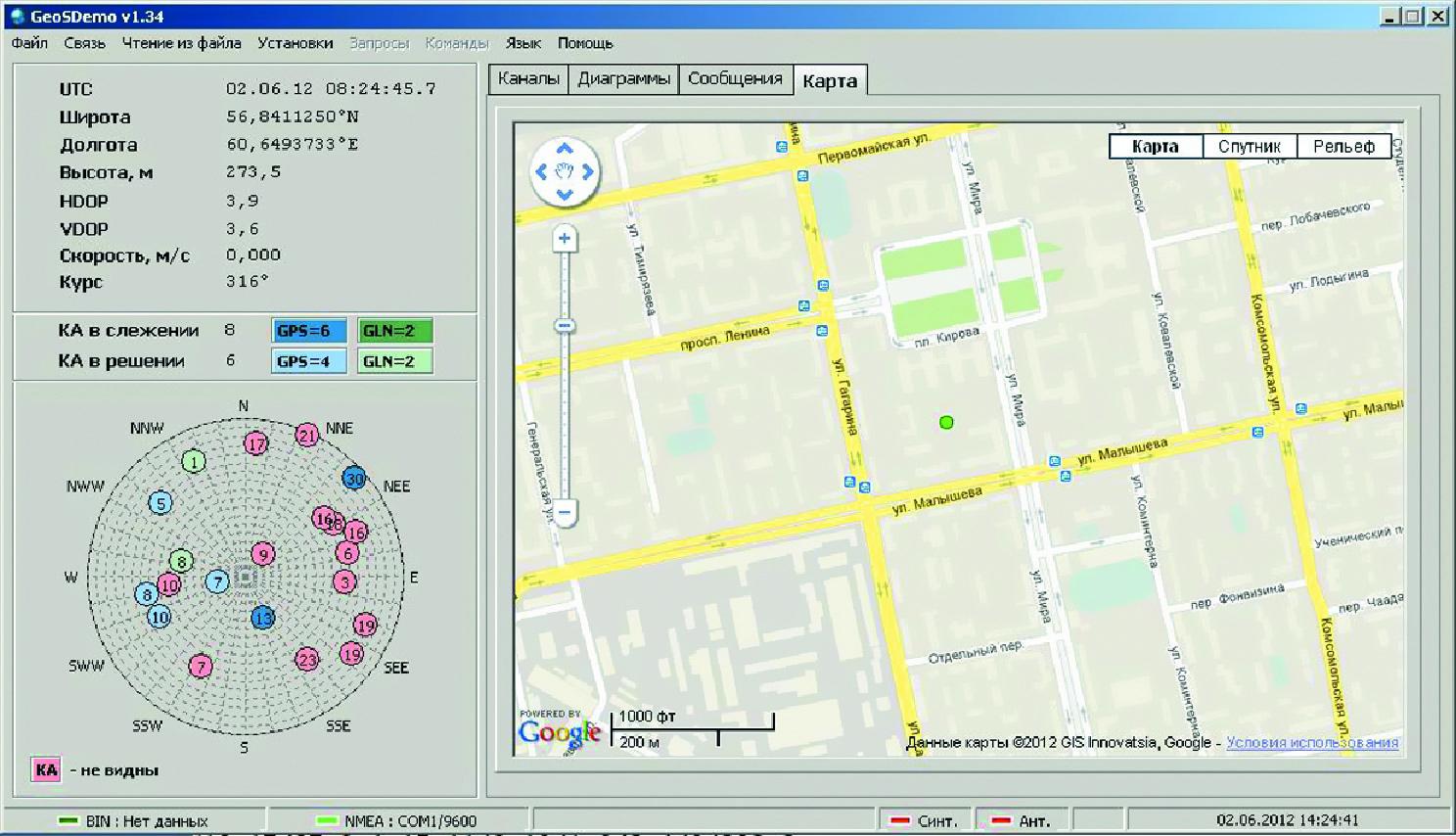 Окно программы GeoSDemo с указанием объекта на карте Google.