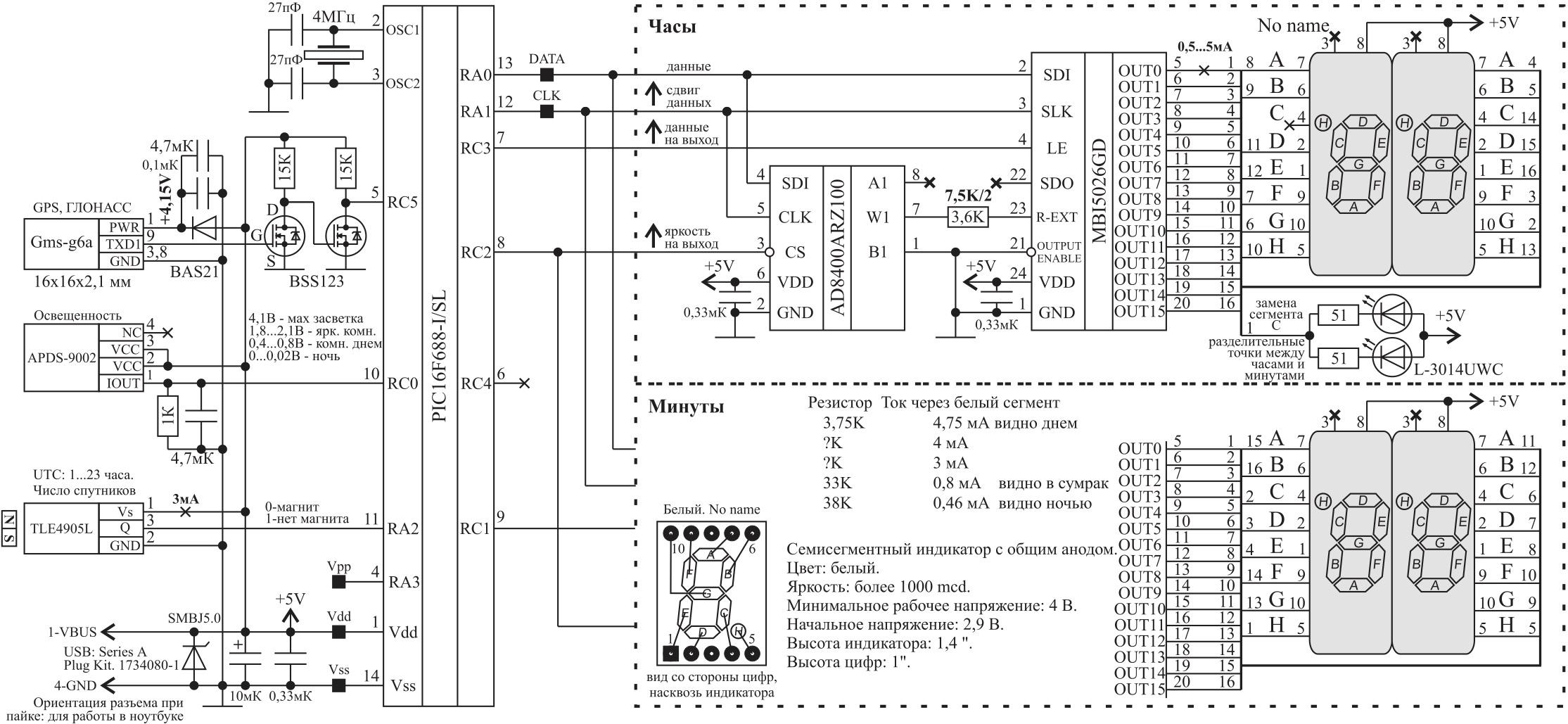 Принципиальная электрическая схема - идеальные часы