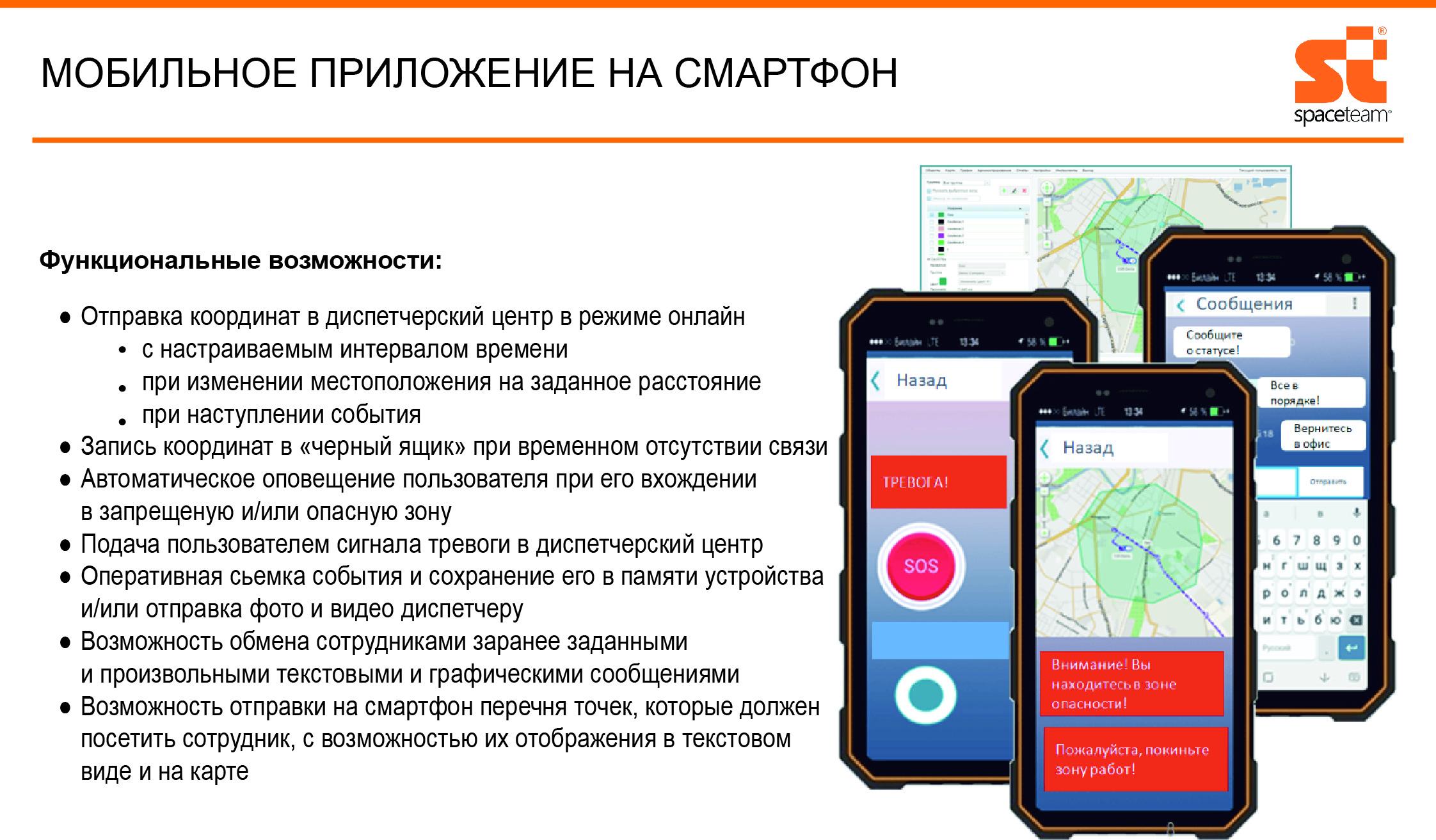 Персональное носимое устройство — смартфон с операционной системой (ОС) Android