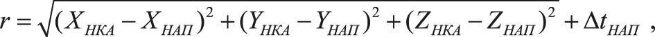 При решении координатно-временной задачи по созвездию СНС исходным уравнением связи измеряемых величин и уточняемых параметров является уравнение следующего вида