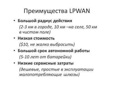 Преимущества LPWAN