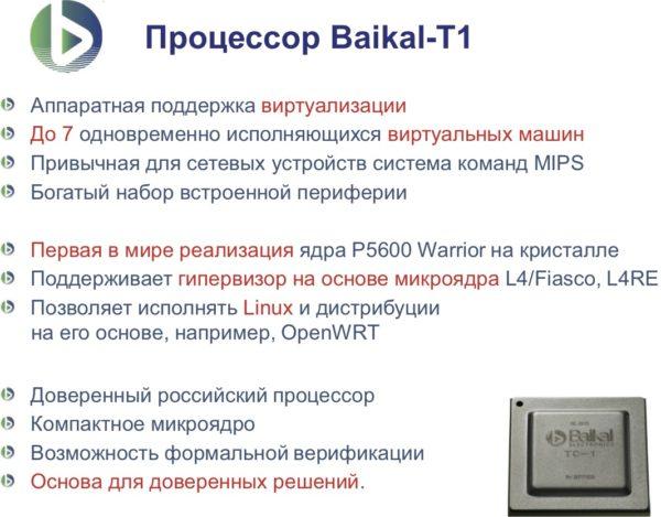 процессора Baikal-T1