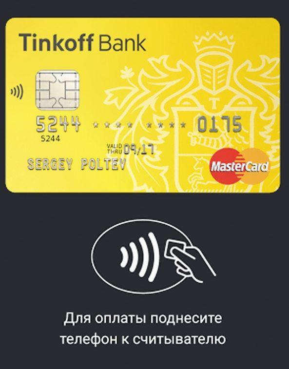 Технология NFC в системе банковских платежей