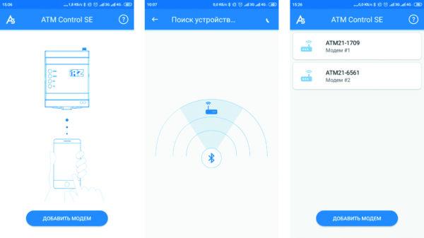 Поиск модемов в Bluetooth-приложении ATM Control SE