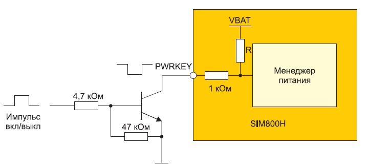 Схема подключения вывода POWERKEY для включения/выключения модуля