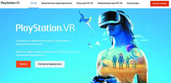 VR от Sony PlayStation. Источник: www.playstation.com