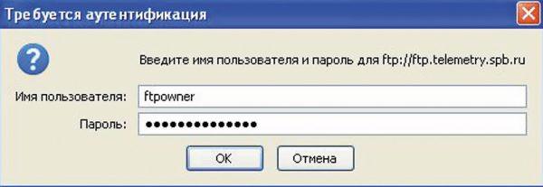 Запрос на аутентификацию для работы с FTP-менеджером FileZilla