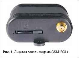Лицевая панель модема GSM1308+