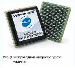 Беспроводной микропроцессор WMP100