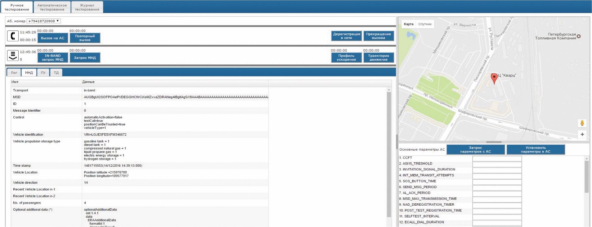 Отображение принятого МНД с дополнительным 12 блоком на сервере АО «ГЛОНАСС»