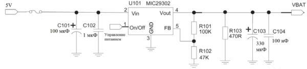 Рекомендованная схема питания SIM7600 с использованием LDO