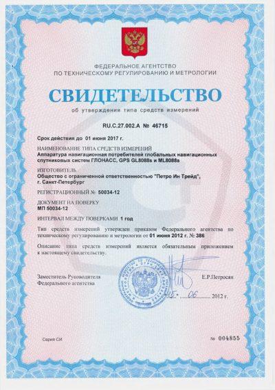 Сертификат средств измерения на ГЛОНАСС/GPS-модуль НАВИА ML8088sE