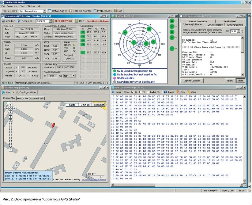 """Окно программы """"Copernicus GPS Studio"""""""