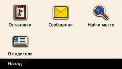 Дополнительное меню навигатора Garmin при совместной работе с МТ4100