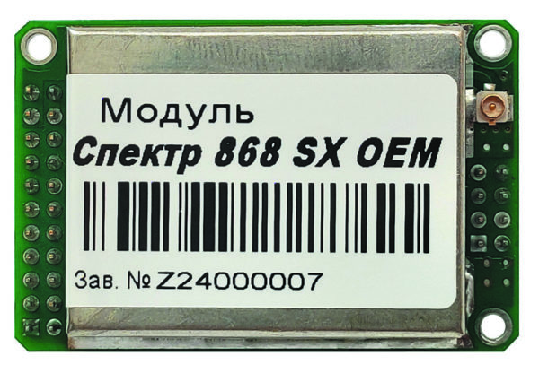 Радиомодуль «СПЕКТР 433/868 SX OEM»