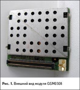 Внешний вид модуля GSM0308