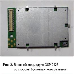 Внешний вид модуля GSM0128 состороны 60-контактного разъема