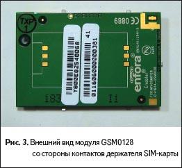 Внешний вид модуля GSM0128 состороны контактов держателя SIM-карты