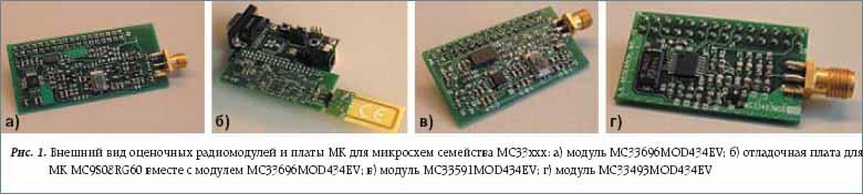 Внешний вид оценочных радиомодулей и платы МК для микросхем семейства МС33ххх