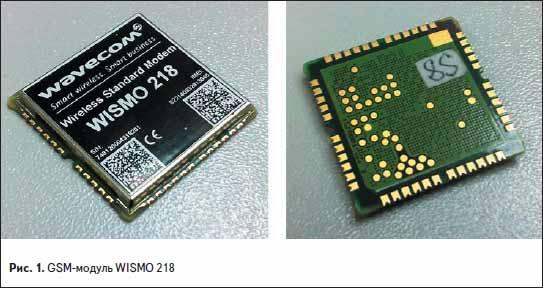 GSM модуль WISMO 218 Wavecom