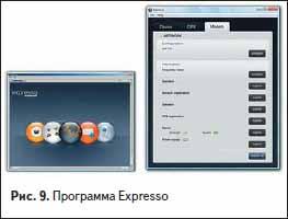 Программа Expresso