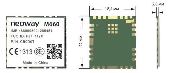 GSM-модуль M660