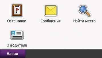 Главное меню навигатора Garmin с поддержкой GFMI