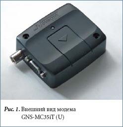 Внешний вид модема GNS-MC35iT (U)
