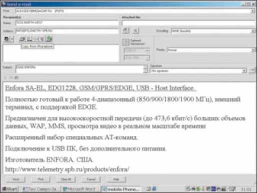 Интерфейс почтового блока программы Phone Tools