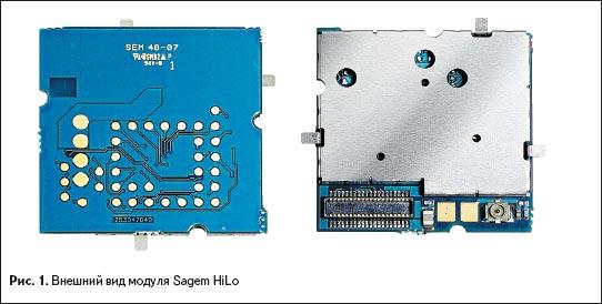Внешний вид модуля Sagem HiLo