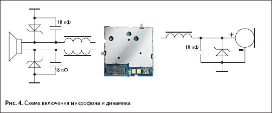 Схема включения микрофона и динамика
