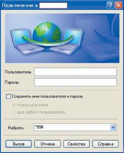 Окно соединения с Интернетом