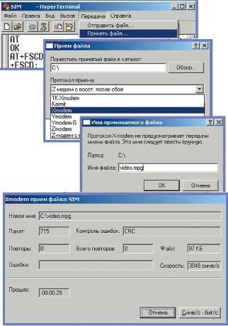 Прием файла из3G-модуля