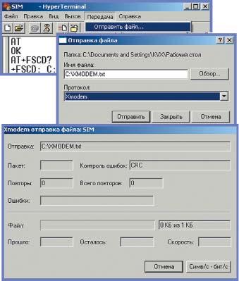 Отправка файла в 3G-модуль по протоколу XMODEM