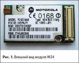 Внешний вид WiFi модуля W24