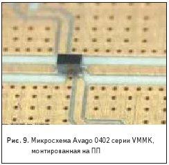 Рис. 9. Микросхема Avago 0402 серии VMMK, монтированная на ПП