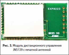 Модуль дистанционного управления JN5139 с печатной антенной