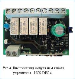 Внешний вид модуля на 4 канала управления - HCS-DEC 4