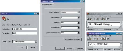 Обмен данными между WIZ610wi и беспроводным клиентом