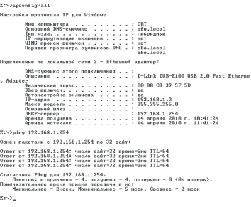 Результаты подключения Wi-Fi-клиента к точке доступа WLANAP