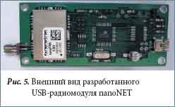Внешний вид разработанного USB-радиомодуля nanoNET