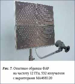 Опытные образцы ФАР на частоту 12 ГГц, 532 излучателя с варакторами МА46Н120