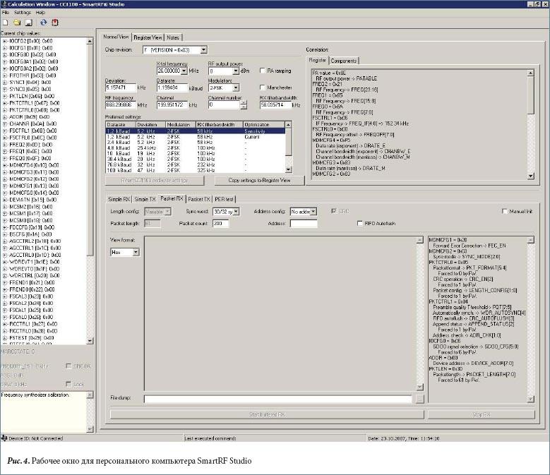 Рабочее окно для персонального компьютера SmartRF Studio