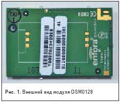 Внешний вид модуля GSM0128