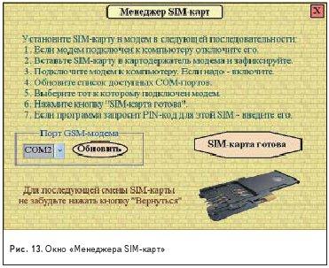 Окно «Менеджера SIM-карт»