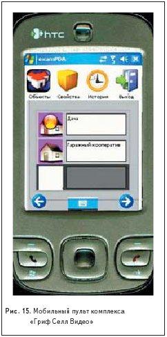 Мобильный пульт комплекса«Гриф Селл Видео»