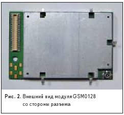 Внешний вид модуля GSM0128со стороны разъема